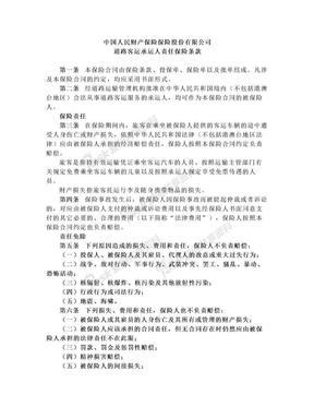 中国人民财产保险保险股份有限公司道路客运承运人责任保险条款.doc