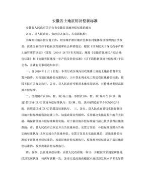 安徽省土地征用补偿新标准.doc