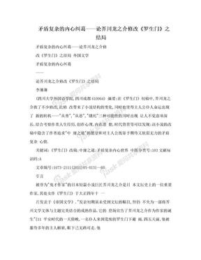 矛盾复杂的内心纠葛——论芥川龙之介修改《罗生门》之结局.doc