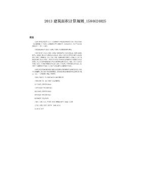 2013建筑面积计算规则_1584624025.doc