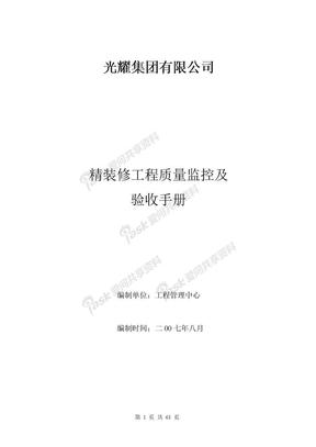 精装修工程质量监控及验收手册.doc