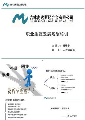 职业生涯发展规划培训课件(入职培训).pptx.pptx