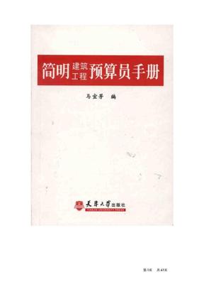 简明建筑工程预算员手册.doc