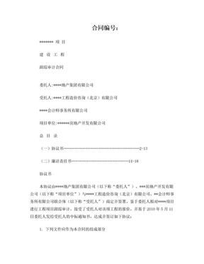 跟踪审计合同正本.doc