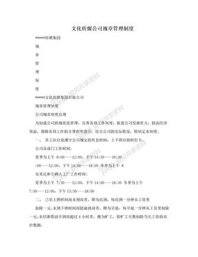 文化传媒公司规章管理制度.doc