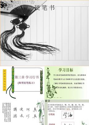 实用硬笔书法教程3.ppt