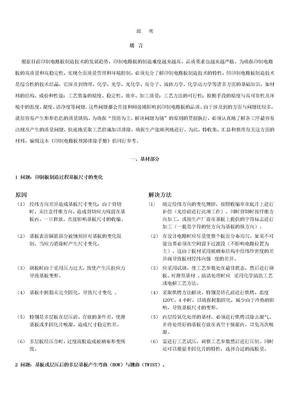 新编印制电路板故障排除手册.doc
