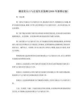 4湖北省人口与计划生育条例(2009年新修订版).doc