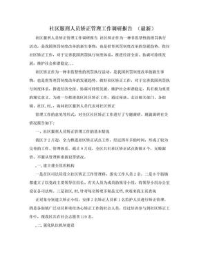 社区服刑人员矫正管理工作调研报告 (最新).doc