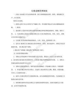 行政采购管理制度.doc