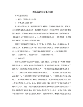 图书选题策划报告(1).doc