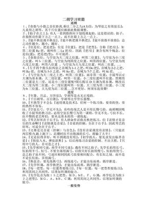 二胡学习密籍.doc