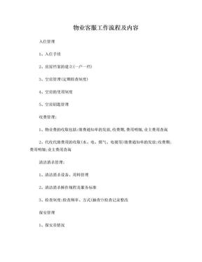 物业客服工作流程及内容.doc