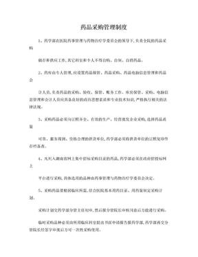湘雅医院药品采购供应管理制度.doc