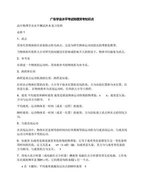 广东学业水平考试物理常考知识点.docx