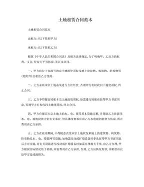 土地租赁合同协议范本.doc