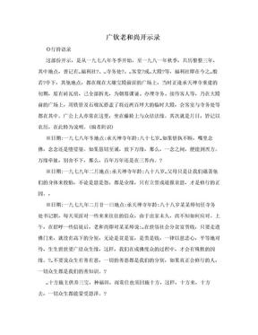 广钦老和尚开示录.doc