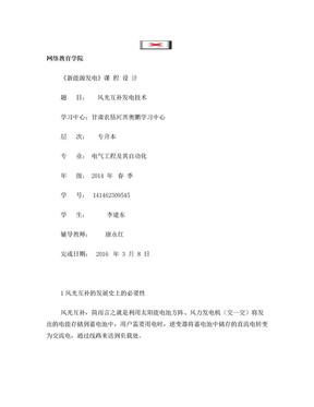 新能源发电(大工离线作业).doc