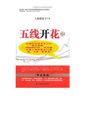 《五线开花2 股票最佳买卖点》.doc
