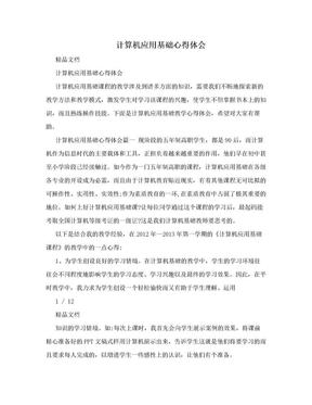 计算机应用基础心得体会.doc