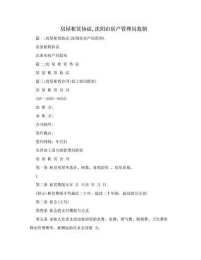 房屋租赁协议,沈阳市房产管理局监制.doc