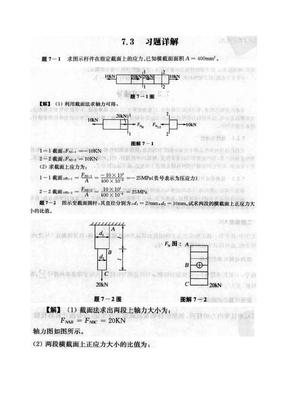 建筑力学及课后答案解析(2).doc