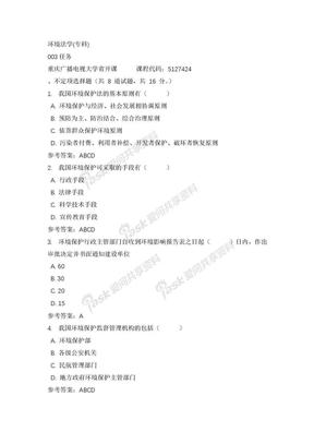 重庆电大环境法学(专科)003任务参考资料.docx
