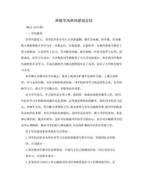 班级学风班风建设总结.doc