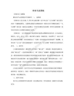 珍珠鸟说课稿.doc