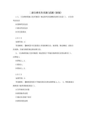 二建公路实务真题(试题)(新版).doc
