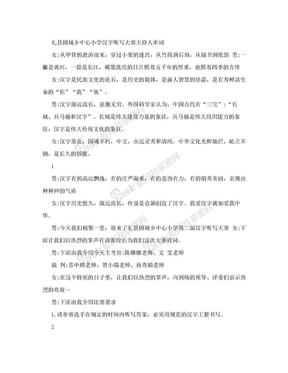 【汉字听写大赛串词】汉字听写大赛主持词.doc