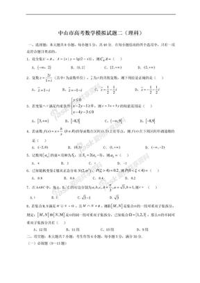 2019-2020学年最新广东省中山市高考数学模拟试题02-理科及答案.doc