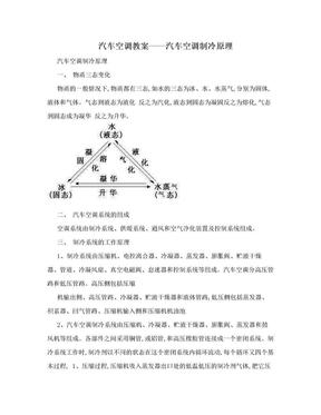 汽车空调教案——汽车空调制冷原理.doc