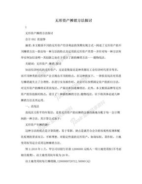 无形资产摊销方法探讨.doc