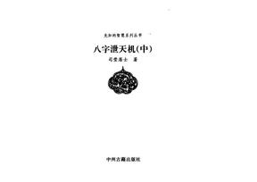 八字泄天机中.doc