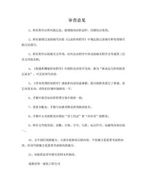 质量手册.doc