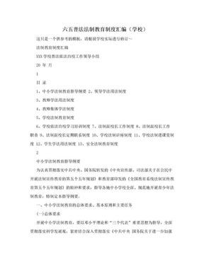六五普法法制教育制度汇编(学校).doc