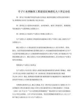 亭子口水利枢纽工程建设征地移民人口界定办法.doc