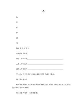 合伙经营协议书(2016).doc