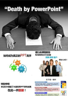 如何成為真正的ppt高手(2009版上).ppt
