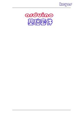 Arduino基础入门.pdf