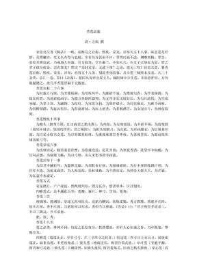 285《香莲品藻》 清•方绚 撰.doc
