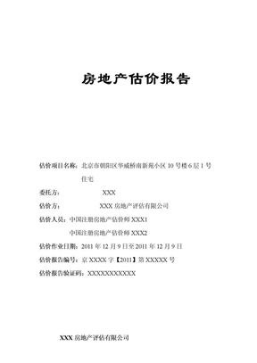 房地产评估报告书.doc