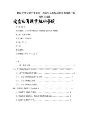 物流管理专业毕业论文- 对苏宁易购配送存在的问题分析及解决措施.doc