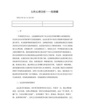 人性心理分析——浅析远远自杀事件.doc