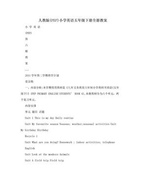 人教版(PEP)小学英语五年级下册全册教案.doc