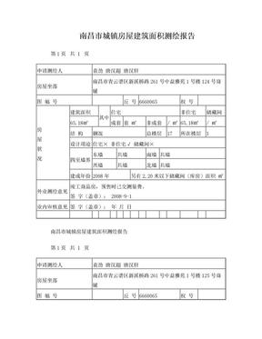 南昌市城镇房屋建筑面积测绘报告.doc