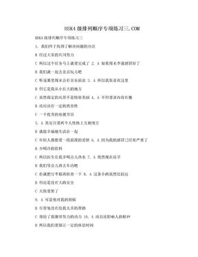 HSK4级排列顺序专项练习三.COM.doc