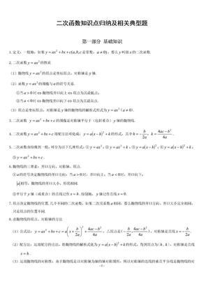 中考数学--二次函数知识点归纳及相关题.doc