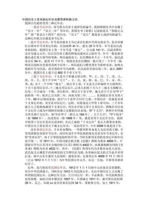 中国历史上常见的纪年法及推算和转换方法.doc